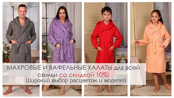 Скидка 10% на махровые и вафельные халаты