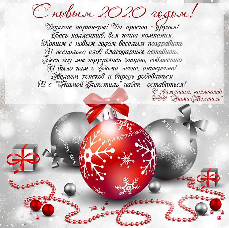 Поздравляем с наступающим новым годом! ⛄