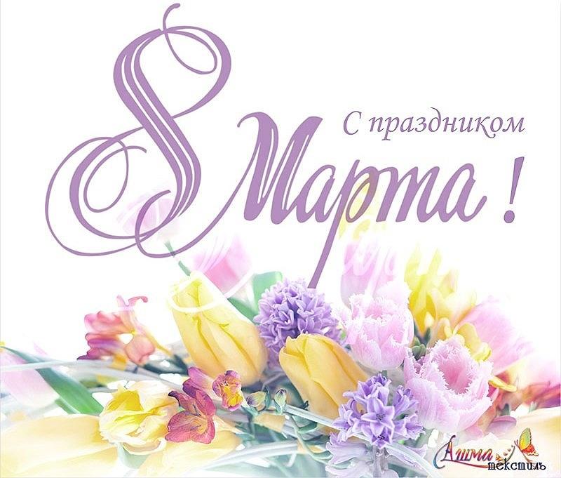 Поздравляем с весенними праздниками! ✨